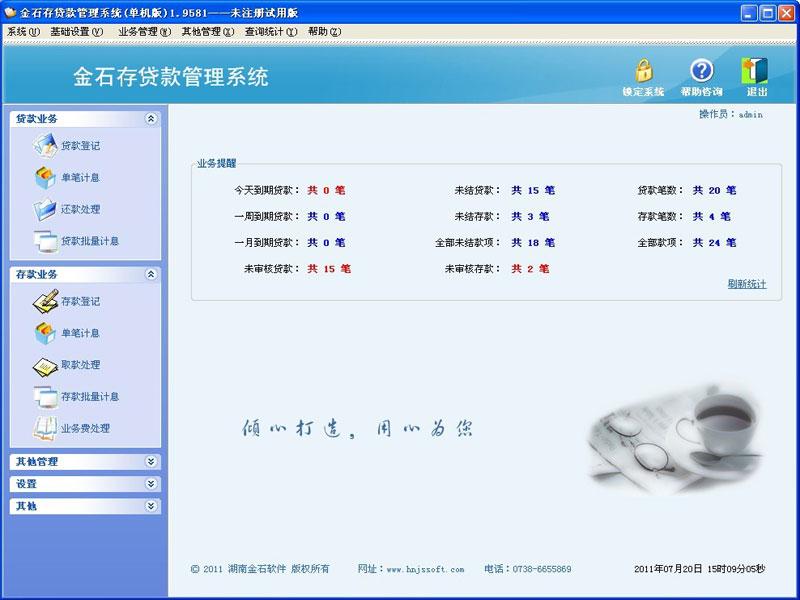 金石存贷款管理软件 v3.25
