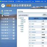 纳客连锁会员积分管理系统 v3.07.26
