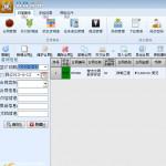 管友合同管理软件 v1.20