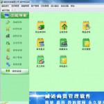 威达超市POS管理软件 v3.3.10.8 专业版