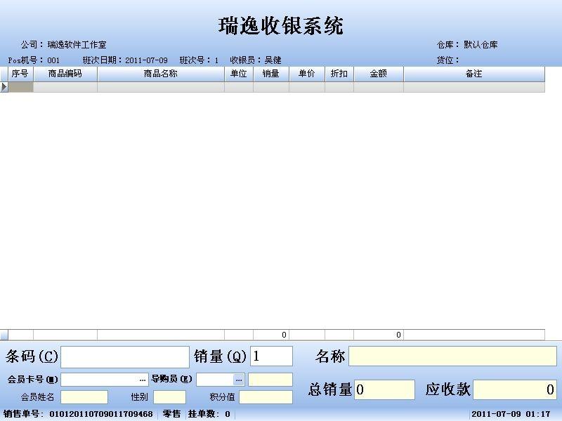 瑞逸电脑收银系统网络版 v2011