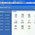 onlyit进销存财务管理软件 v3.2 免费版