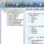 银行考试(银行业法律法规与综合能力)章节测练 v1.0 绿色版