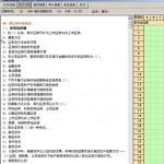 证券从业(证券市场基础知识)章节测练学习软件 v1.0 绿色版