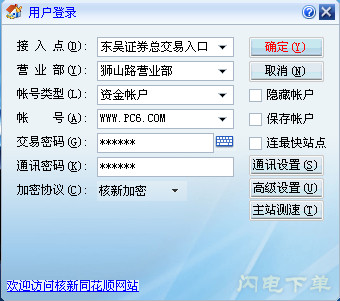 东吴证券同花顺独立下单程序v5.18.62.460官方版