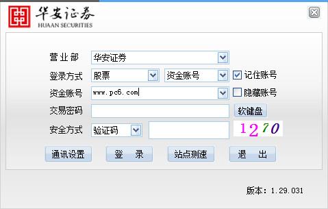 华安证券网上交易软件v2.2.25.82官方版