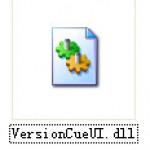 versioncueui.dll官方版