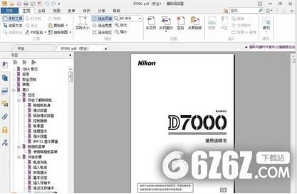 福昕PDF编辑器中文版v2.2.1