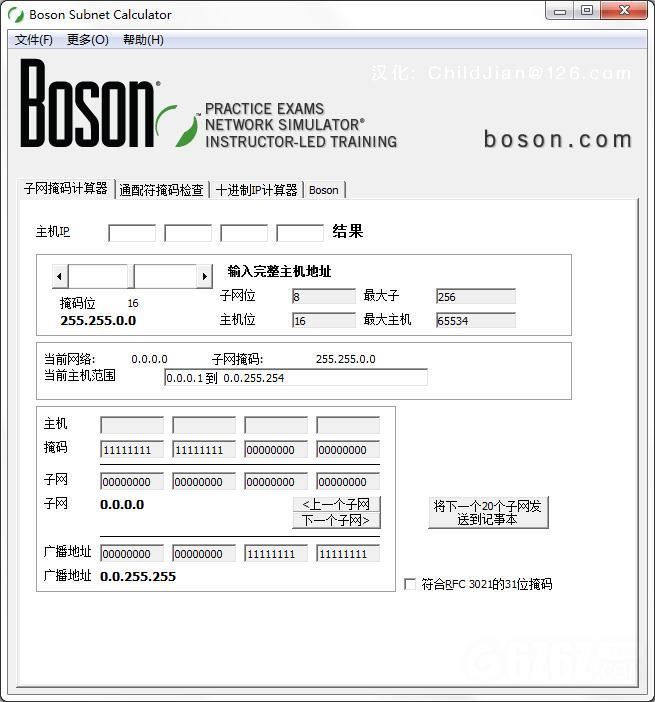 Boson Subnet Calculator