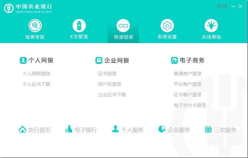 中国农行个人网上银行安全控件