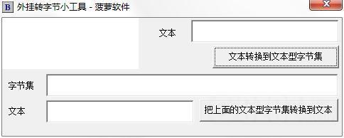 菠萝转换字节集工具