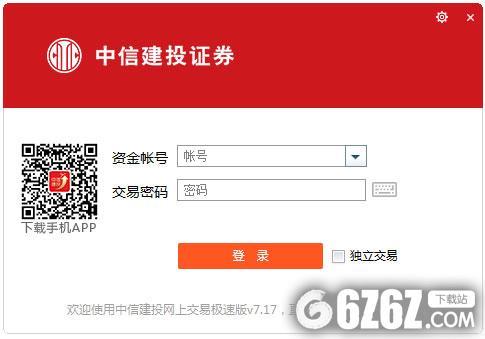中信建投网上交易极速版