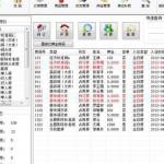 大富豪酒店信息管理系统 v1.0正式版
