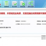 蓝芯会员管理系统 v1.0.1.0正式版