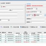 小财通民间借贷管理系统 v1.3.0.6正式版