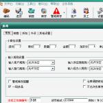 道易成五金建材销售管理软件 v5.0正式版