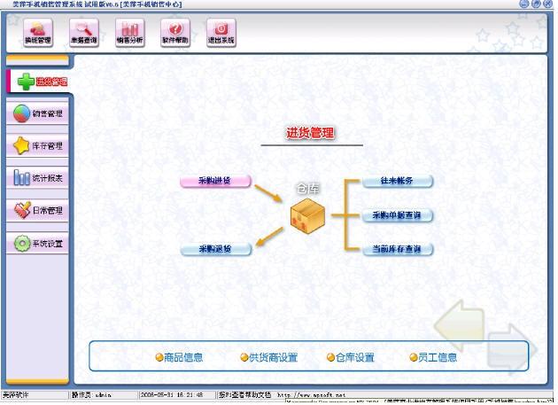 美萍手机销售管理系统2010 v5正式版