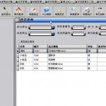 博创商品销售管理软件 v13.2010.8正式版