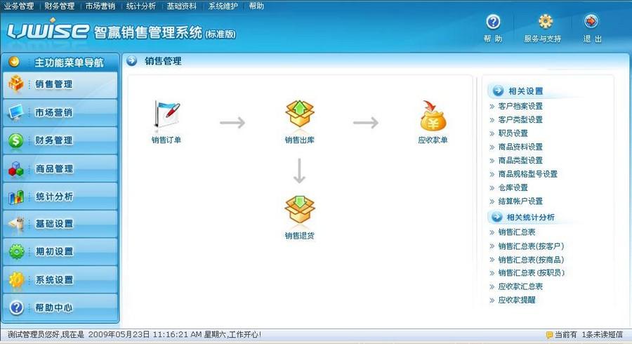 智赢销售管理系统标准版 v3.05正式版