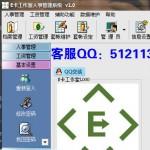 E卡人事管理系统 v1.0免费版