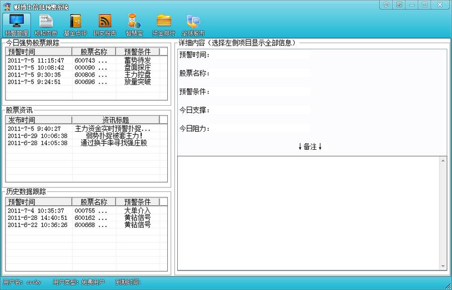 财博士资讯宝实时预警系统 v8.0官方绿色版
