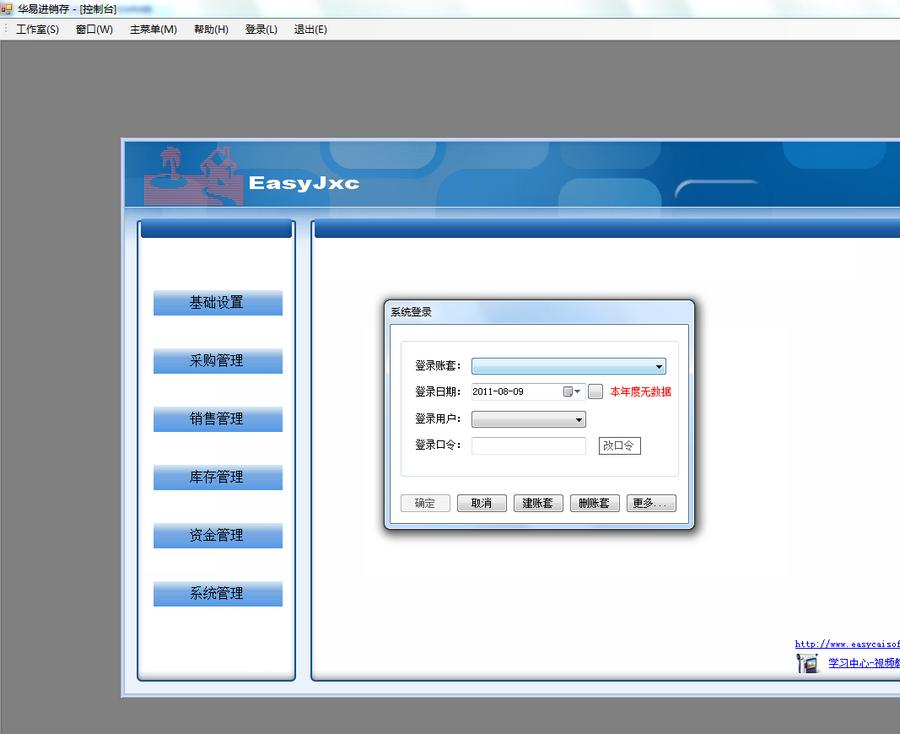 华易进销存软件 v5.43正式版