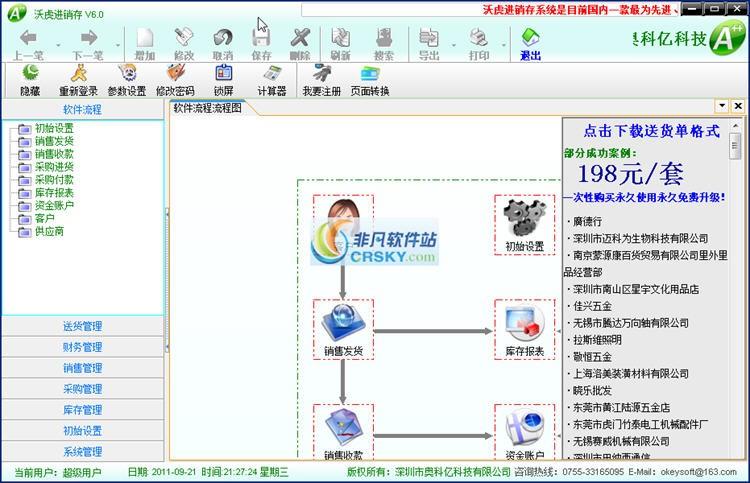 沃虎进销存管理软件 v6.6正式版