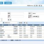 云在线免费进销存系统 v2.0正式版