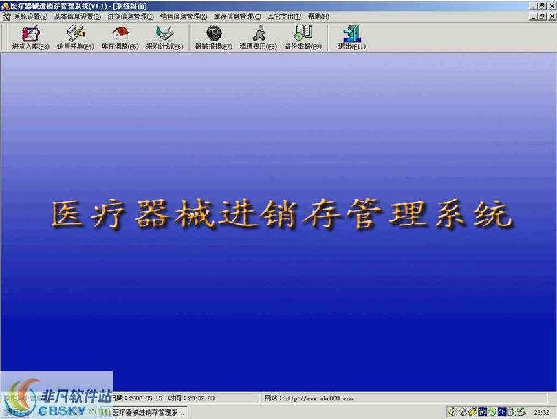 医疗器械进销存管理系统 v1.7正式版