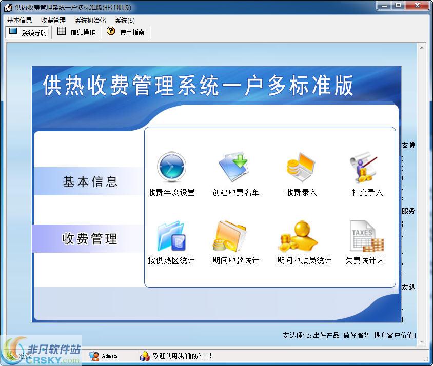 宏达供热收费管理系统 v1.0 标准版