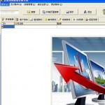 民讯电商超级营销系统 v1.0免费版