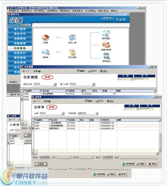 华强CRM免费客户关系管理系统 v7.8 企业版