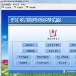宏达道路交通违法登记管理系统 v1.0免费版