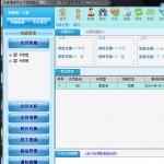 轻客通通用会员管理软件 v2.106官方版