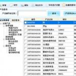 智络商家联盟会员消费管理系统 v9.3.03官方版