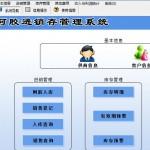 宏达阿胶进销存管理系统 v1.0官方版