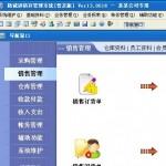 精诚进销存管理系统 v16.0512官方版