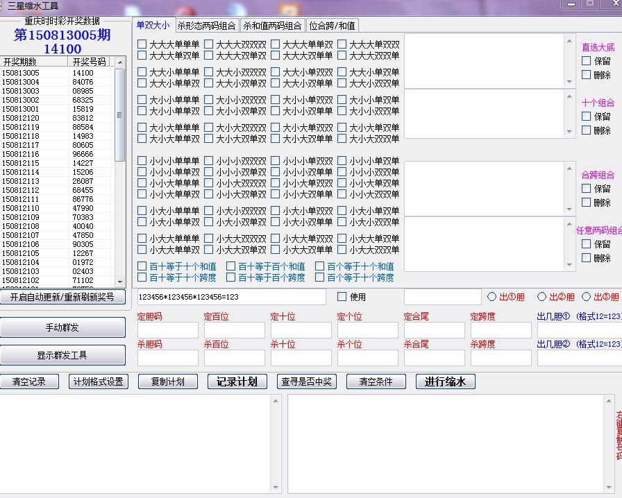 千机变三星缩水记录软件 v1.0官方版