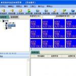 财易桑拿洗浴管理软件 v3.68 标准版
