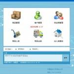 知奇商品库存管理系统 v1.0官方版