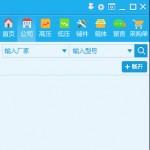 电气云电气成套报价软件 v1.3.0官方版
