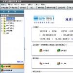冠唐进销存软件 v2.89 免费版