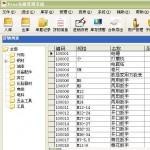 Free仓储管理系统 v5.6.7 绿色版