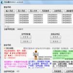 短信鸟号码魔方2013 v1.0.0.0免费版
