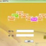 南方网景短信应用系统 v1.03免费版
