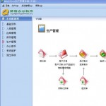 QQoffice生产管理系统 v8.7.0.0免费版