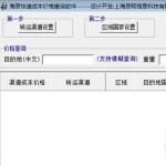 海辰国际快递价格查询软件 v1.0 免费版