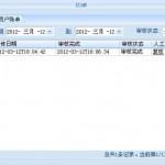 iCAM客户端v1.0免费版