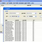 中选物流管理系统 v1.0免费版