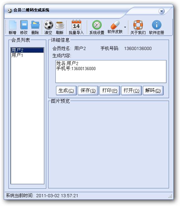 会员二维码生成系统 v1.1免费版